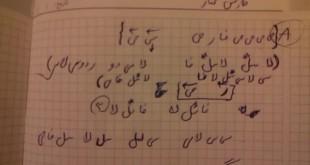 نت فارسی مختار نامه