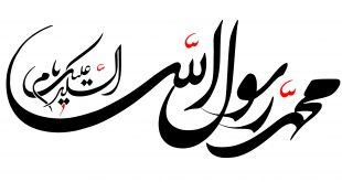 نت آهنگ محمد رسول الله برای ساکسوفون