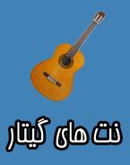 نت های گیتار