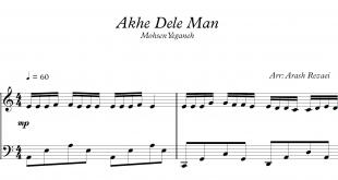 نت پیانوی آخه دل من