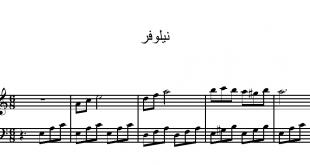 نت ساده نیلوفر برای پیانو