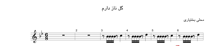 نت قطعه گل ناز دارم با اجرای معین برای سنتور