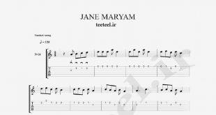 نت و تبلچر آهنگ جان مریم برای گیتار