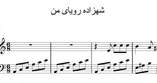 نت پیانوی آهنگ شهزاده رویای من نسخه متوسط