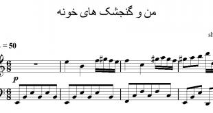 نت پیانوی آهنگ من و گنجشکای خونه