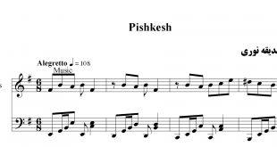 نت پیانوی آهنگ پیشکش