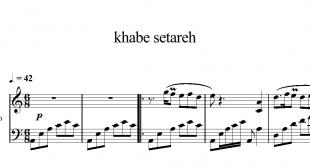 نت پیانوی خواب ستاره