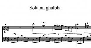 نت پیانوی سلطان قلبها