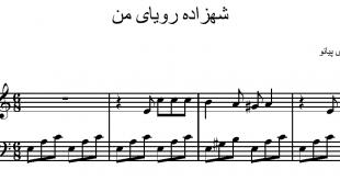 نت پیانوی شهزاده رویای من نسخه ساده