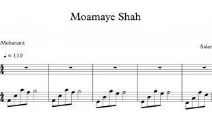 نت پیانوی معمای شاه تنظیم حسین محرمی