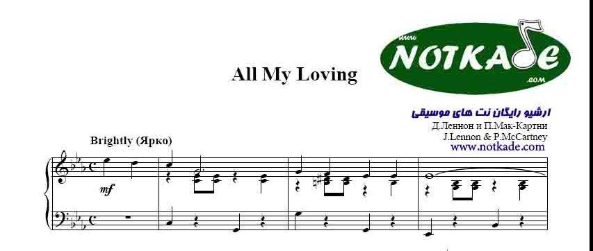 نت پیانوی all my loving تمام عشقم