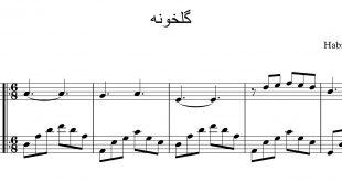 نت آهنگ گلخونه حبیب برای پیانو