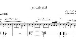 نت آهنگ تمام قلب من برای پیانو