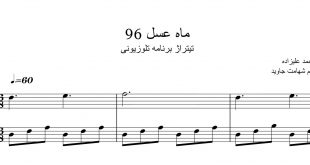 نت آهنگ تیتراژ ابتدایی برنامه ماه عسل 96 محمد علیزاده