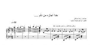 نت آهنگ خدا اجازه برای پیانو از رضا صادقی