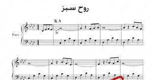 نت آهنگ روح سبز از شادمهر عقیلی برای پیانو