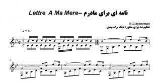 نت سنتور آهنگ نامه ای برای مادرم Lettre a ma mere