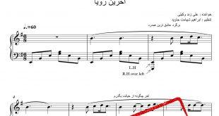 نت پیانوی آهنگ آخرین رویا تیتراژ سریال زیر پای مادر علی زند وکیلی
