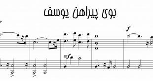 نت پیانوی آهنگ بوی پیراهن یوسف