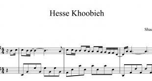 نت پیانوی آهنگ حس خوبیه از شادمهر