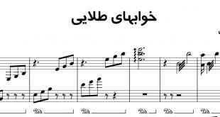 نت پیانوی آهنگ خوابهای طلایی جواد معروفی