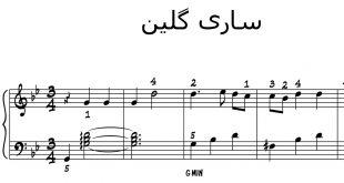 نت پیانوی آهنگ ساری گلین تنظیم نیما اکبری
