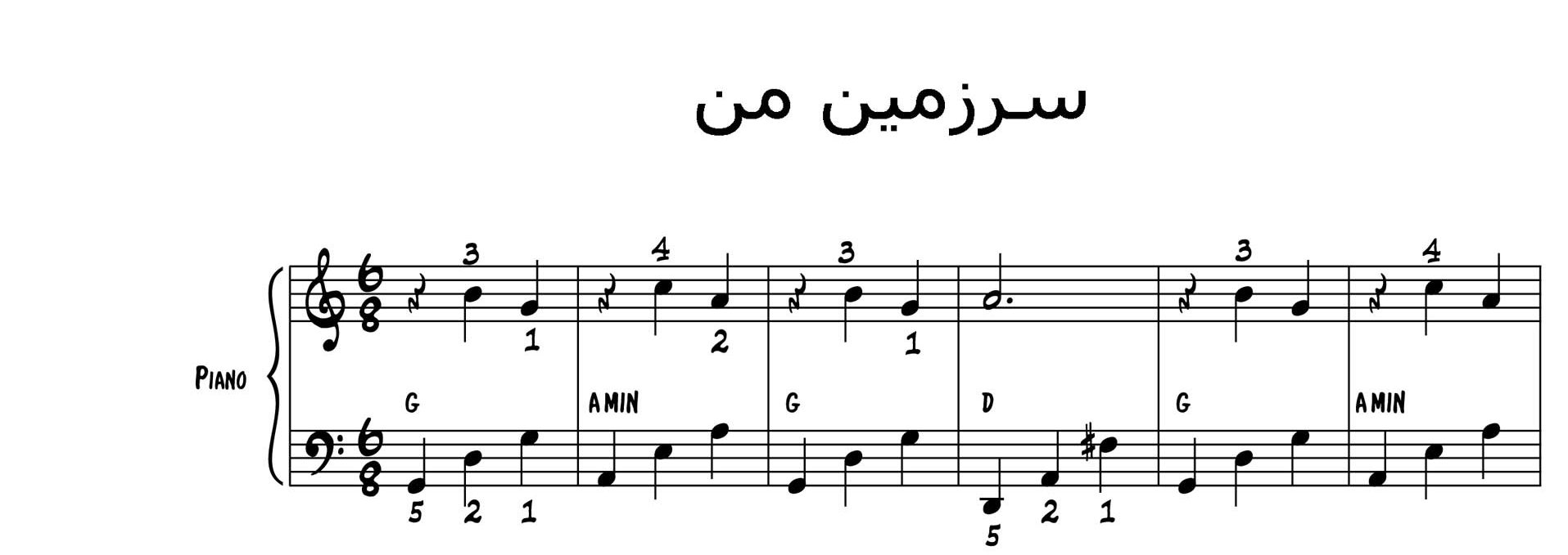 نت پیانوی آهنگ سرزمین من