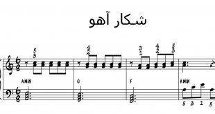 نت پیانوی آهنگ شکار آهو