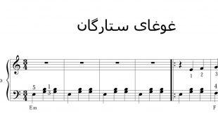 نت پیانوی آهنگ غوغای ستارگان