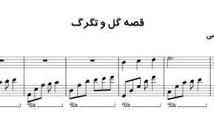 نت پیانوی آهنگ قصه گل و تگرگ سیاوش قمیشی