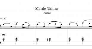 نت پیانوی آهنگ مرد تنها از فرهاد
