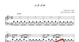 نت پیانوی آهنگ هواتو کردم از محمد علیزاده