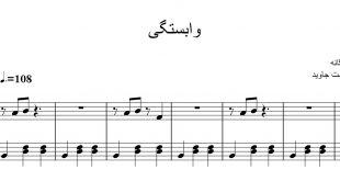نت پیانوی آهنگ وابستگی محسن یگانه