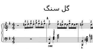 نت پیانوی آهنگ گل سنگم تنظیم نیما اکبری
