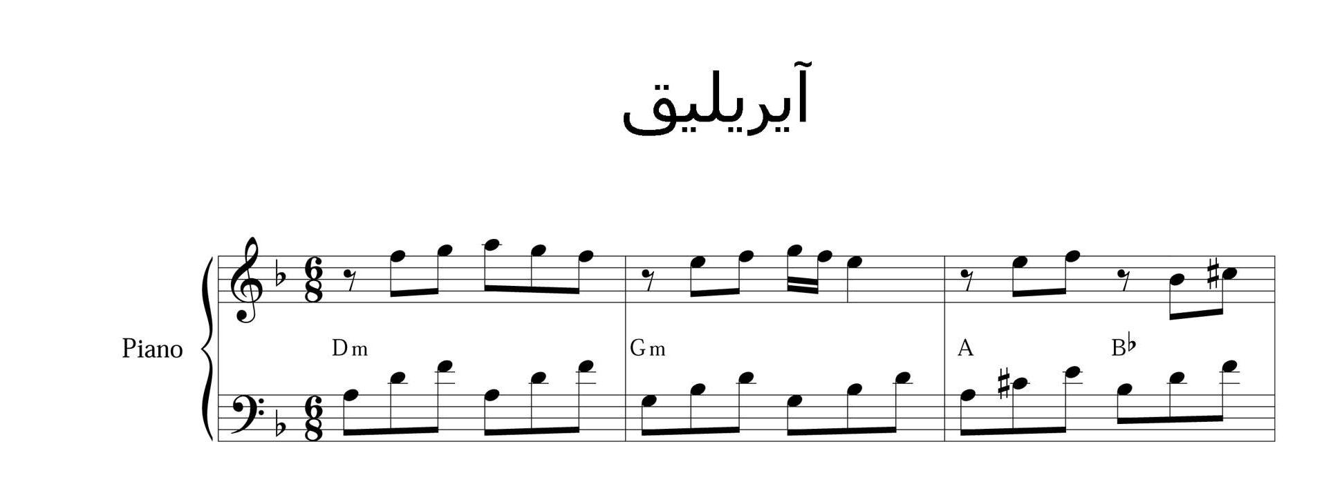 نت پیانوی آیریلیق تنظیم نیما اکبری