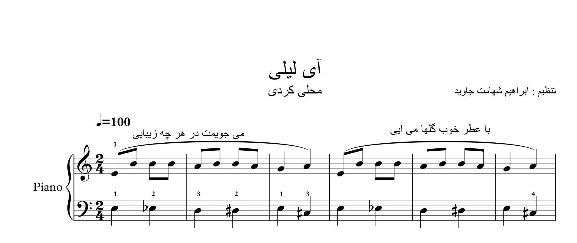 نت پیانوی آی لیلی ساده