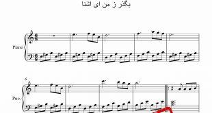 نت پیانوی آهنگ بگذر ز من ای آشنا ساده از عارف