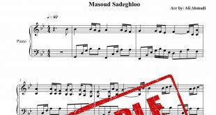 نت پیانوی آهنگ هوس باز از مسعود صادقلو