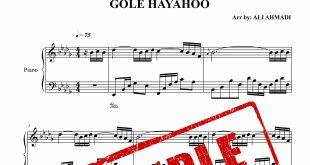 نت پیانوی آهنگ گل هیاهو از فریدون آسرایی