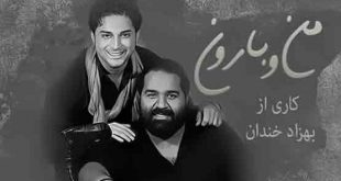 نت آهنگ منو بارون رضا صادقی