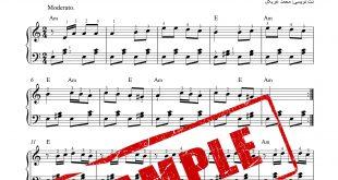 نت پیانوی سه گدار