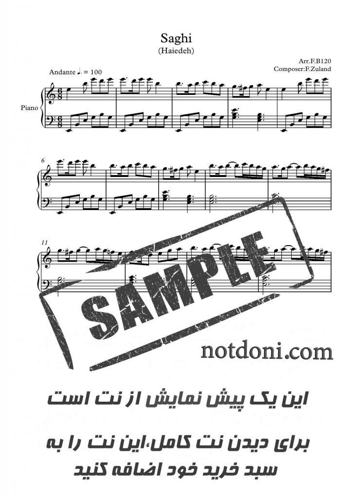 آهنگ ساقی برای پیانو 725x1024 - نت آهنگ ساقی برای تکنوازی پیانو