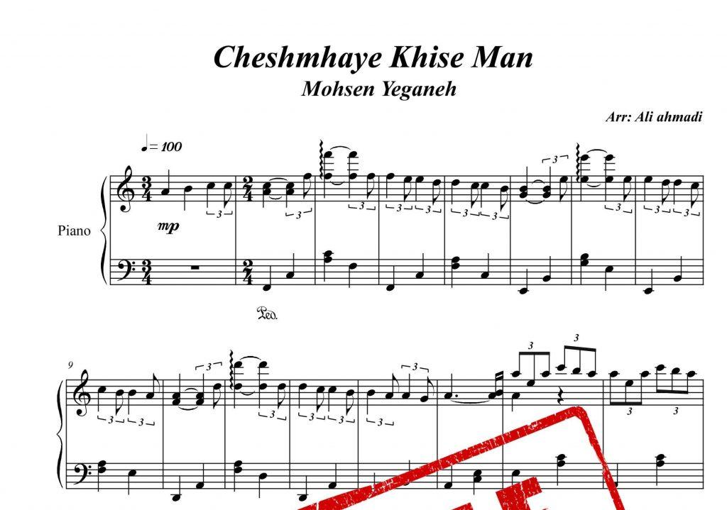 آهنگ چشمای خیس برای پیانو 1024x719 - نت آهنگ چشمای خیس از محسن برای پیانو