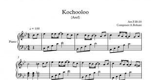 آهنگ کوچولو از عارف 310x165 - نت پیانوی آهنگ کوچولو از عارف