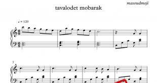 تولدت مبارک 310x165 - نت آهنگ تولدت مبارک در دو نسخه پیانو و ملودیکا با تنظیم مسعود موجی