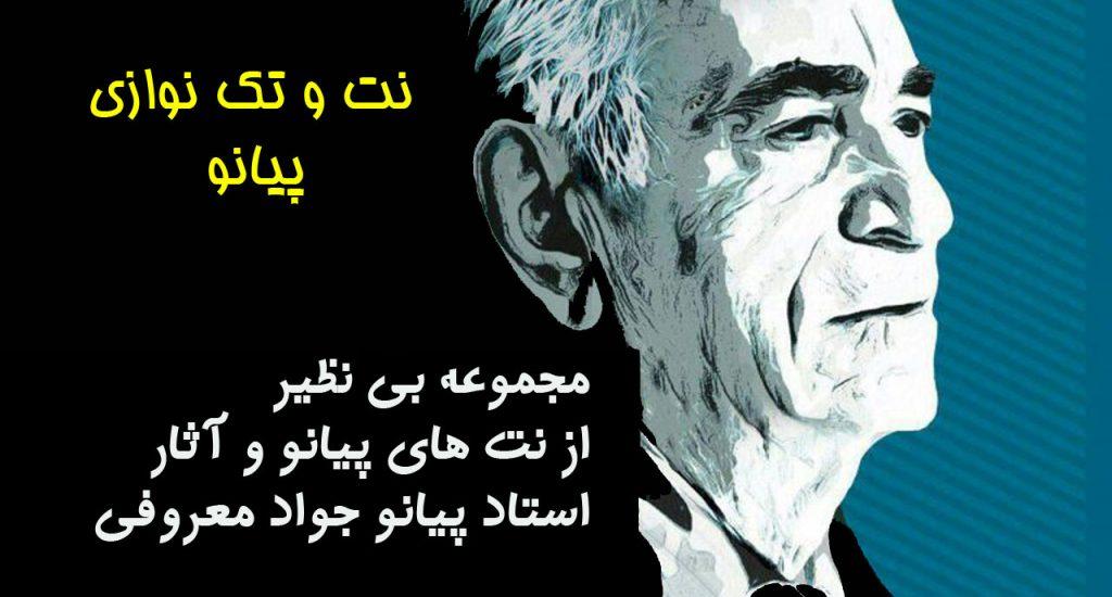 آثار-جواد-معروفی