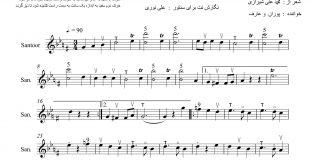قلبها سنتور 310x165 - نت آهنگ سلطان قلبها از انوشیروان روحانی برای سنتور با تنظیم علی نوری