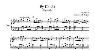 آهنگ ای خدا از هایده 310x165 - نت آهنگ ای خدا برای تک نوازی پیانو