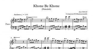 آهنگ خونه به خونه 310x165 - نت آهنگ خونه به خونه برای پیانو - هر کوچه به کوچه