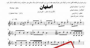 آهنگ دلم می خواد به اصفهان برگردم 310x165 - نت آهنگ دلم می خواد به اصفهان برگردم برای سنتور